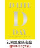 【先着特典】D-LITE JAPAN DOME TOUR 2017 〜D-Day〜[3DVD+2CD(スマプラムービー&ミュージック対応)](初回生産限定…