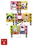 【特典付き】ねこねこ日本史(1-7巻セット)