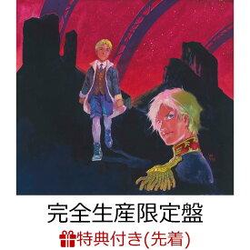 【先着特典】機動戦士ガンダム 40th Anniversary Album 〜BEYOND〜 (完全生産限定盤[2CD+Blu-ray+特製ブックレット]THE ORIGIN 特別版) (クリアファイル) [ (V.A.) ]