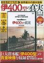DVD>世界最大の潜水空母伊400型の真実 DVD BOOK (<DVD>)