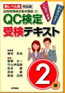 QC検定受検テキスト2級新レベル表対応版