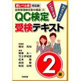 QC検定受検テキスト2級新レベル表対応版 (品質管理検定集中講座)