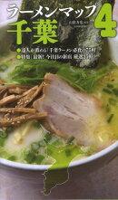 ラーメンマップ千葉(4)