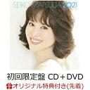 【楽天ブックス限定先着特典】続・40周年記念アルバム 「SEIKO MATSUDA 2021」 (初回限定盤 CD+DVD)(マグネットシー…