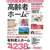 高齢者ホーム(2020) (週刊朝日MOOK)