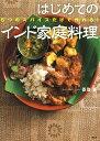 はじめてのインド家庭料理 5つのスパイスだけで作れる! (講談社のお料理book) [ 香取薫(料理研究家) ]