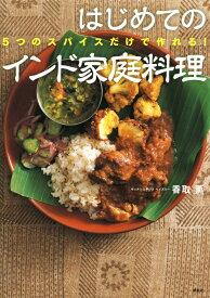 5つのスパイスだけで作れる! はじめてのインド家庭料理 (講談社のお料理BOOK) [ 香取 薫 ]