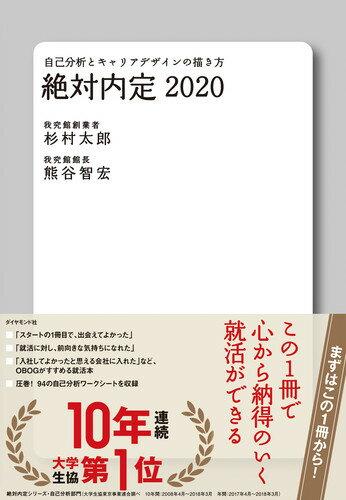 絶対内定2020 自己分析とキャリアデザインの描き方 [ 杉村 太郎 ]