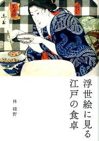 浮世絵に見る江戸の食卓 [ 林綾野 ]