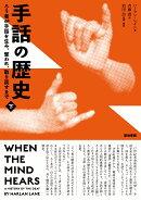 手話の歴史 下