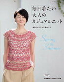 毎日着たい大人のカジュアルニット(Spring & Summer)
