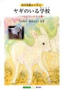 飼育体験から学ぶヤギのいる学校