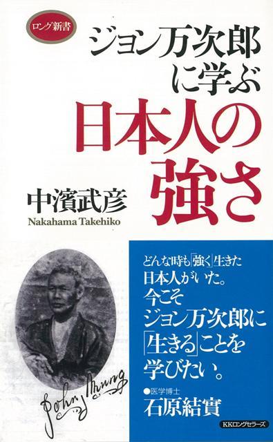 【バーゲン本】ジョン万次郎に学ぶ日本人の強さーロング新書 (ロング新書) [ 中濱 武彦 ]