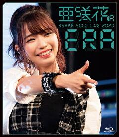 亜咲花ワンマンライブ2020 ~ERA~【Blu-ray】 [ 亜咲花 ]