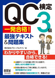 QC検定3級 一発合格! 最強テキスト&問題集 [ 株式会社グローバルテクノ ]