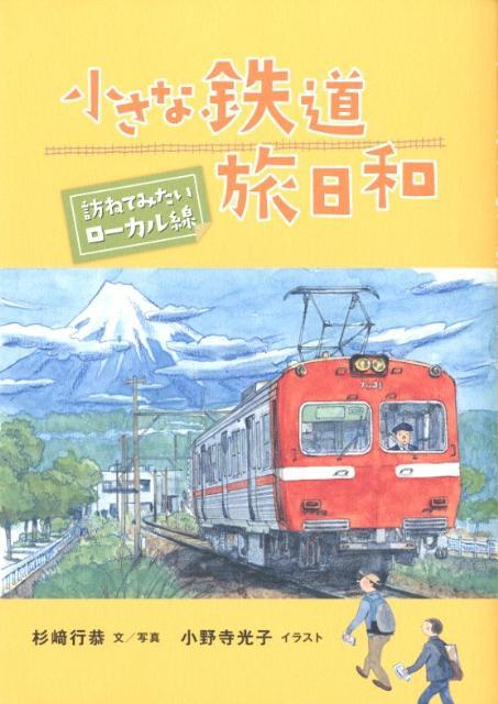 小さな鉄道旅日和 訪ねてみたいローカル線 [ 杉崎行恭 ]