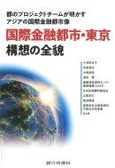 国際金融都市・東京構想の全貌