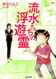 流水さんちの浮遊霊 (Bunkasha comics) [ 流水りんこ ]