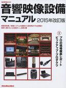 音響映像設備マニュアル(2015年改訂版)