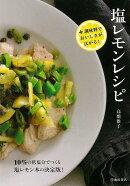 【バーゲン本】塩レモンレシピ +調味料でおいしさが広がる!