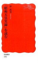 「昭和天皇実録」を読む