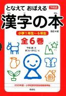 となえておぼえる漢字の本小学1年生〜6年生(全6巻セット)改訂4版