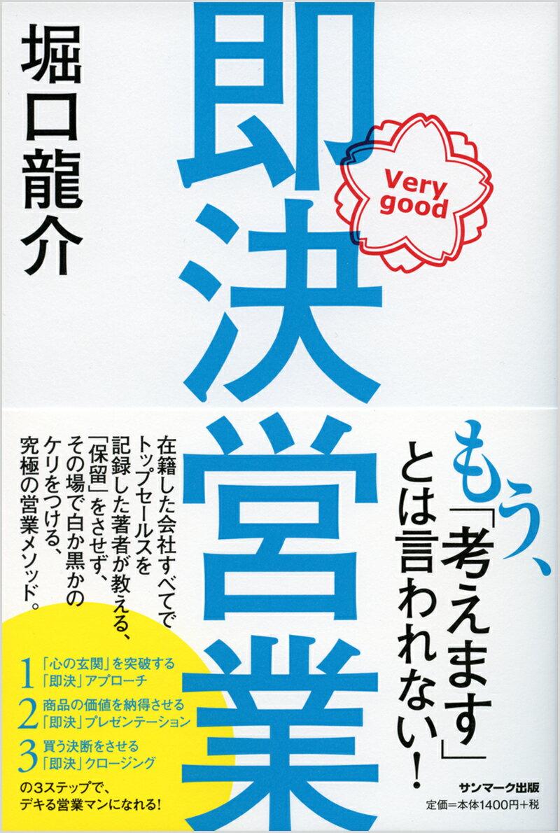 即決営業 [ 堀口龍介 ]