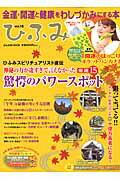 ひふみ(vol.16)