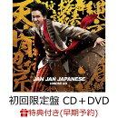 【早期予約特典】Jan Jan Japanese (初回限定盤 CD+DVD) (大判ポストカード付き)