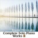 コンプリート・ソロ・ピアノ・ワークス 2