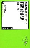 読売新聞「編集手帳」(第30集)