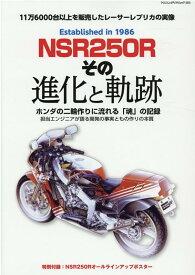 NSR250Rその進化と軌跡 ホンダの二輪作りに流れる「魂」の記録 11万6000台以上を販売したレーサーレプリカの実像 (ヤエスメディアムック)