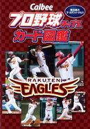 Calbeeプロ野球チップスカード図鑑 東北楽天ゴールデンイーグルス