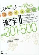 ストーリーで覚える漢字2 301〜500(英語・インドネシア語・タイ語・)