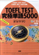 TOEFL TEST究極単語5000きわめたん