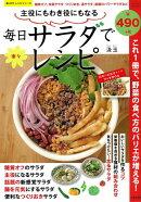 【バーゲン本】毎日サラダで楽々レシピ