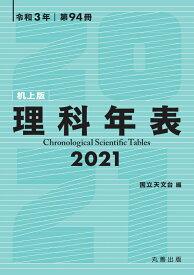 理科年表 2021(机上版) [ 国立天文台 ]