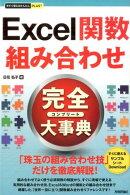 Excel関数組み合わせ完全大事典