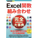 Excel関数組み合わせ完全大事典 (今すぐ使えるかんたんPLUS+)