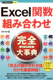 Excel関数組み合わせ完全大事典 (今すぐ使えるかんたんPLUS+) [ 日花弘子 ]