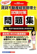 賃貸不動産経営管理士試験対策問題集(平成30年度版)