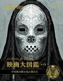 ハリー・ポッター映画大図鑑 8 不死鳥の騎士団と闇の力