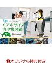 【楽天ブックス限定特典付き】リアルサイズ古生物図鑑 新生代編 [ 土屋健=著 ]