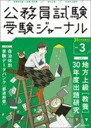 受験ジャーナル 31年度試験対応 Vol.3