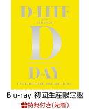 【先着特典】D-LITE JAPAN DOME TOUR 2017 〜D-Day〜[2Blu-ray+2CD(スマプラムービー&ミュージック対応)](初回生産…
