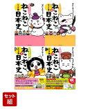 【特典付き】マンガでよくわかるねこねこ日本史 ジュニア版(1-4巻セット)