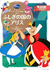 ディズニースーパーゴールド絵本 ふしぎの国のアリス (...