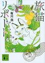 旅猫リポート (講談社文庫) [ 有川 浩 ]