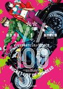 ゾン100〜ゾンビになるまでにしたい100のこと〜(1)
