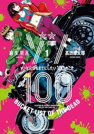 ゾン100〜ゾンビになるまでにしたい100のこと〜(1) (サンデーGXコミックス) [ 麻生 羽呂 ]